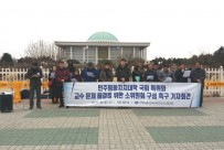 (1.5) 민주평등자치대학 국회 특위…