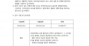 한국비정규교수노동조합 2016년 감사결과 및 결산 …
