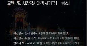 [카드뉴스2] 시간강사법 비판과 연구강의교수제 원리