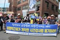 전국비정규교수대회 사진모음7_ 청운동…