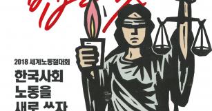 한국사회 노동을 새로 쓰자! 2018 세계노동절대회
