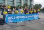 (5.12)2018 임단투 돌입 기자회견