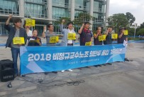 (5.12)2018 임단투 돌입 기자…