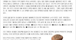 [위원장 선거] 김용섭 후보자 출마 소견