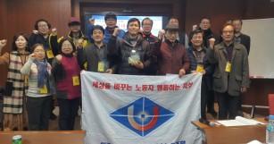 한국비정규교수노동조합 2019년 정기대의원대회 결과…