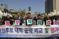 4.19기자회견(대학공공성공대위)