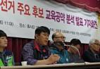 4.20기자회견(사회적교육위원회)