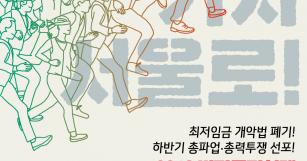 6.30비정규직철폐 전국노동자대회