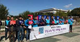 (10.11)강사법 개정 지지 등 고등교육현안 해결…