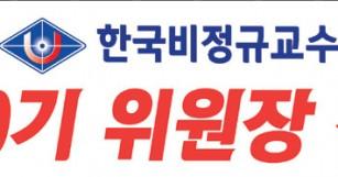 [투표참여안내] 한국비정규교수노동조합 20기 위원장…